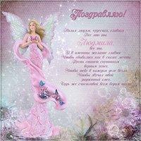 Красивая открытка с днем имени Людмила