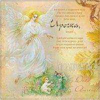Красивая открытка с днем Ирочки