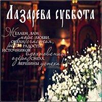 Красивая открытка с днем Лазарева суббота