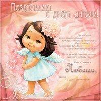 Красивая открытка с днем Любаши