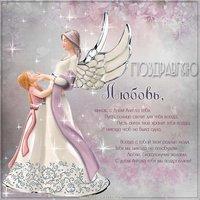 Красивая открытка с днем Любови