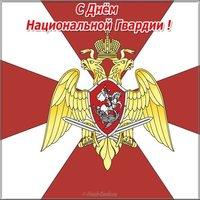 Красивая открытка с днем национальной гвардии