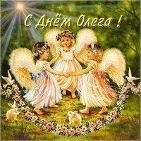 Красивая открытка с днем Олега