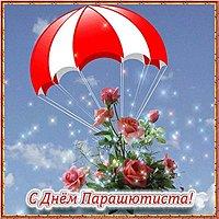 Красивая открытка с днем парашютиста