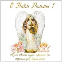 Красивая открытка с днем Риммы