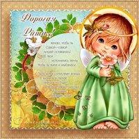 Красивая открытка с днем Риты