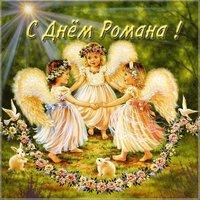 Красивая открытка с днем Романа