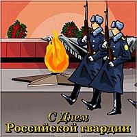 Красивая открытка с днем Российской гвардии
