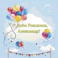 Красивая открытка с днем рождения Александр