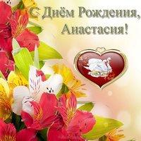 Красивая открытка с днем рождения Анастасия