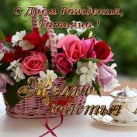 Красивая открытка с днем рождения для Татьяны
