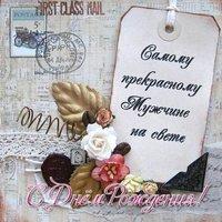 Красивая открытка с днем рождения мужу