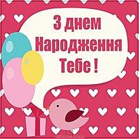 Красивая открытка с днем рождения на украинском языке