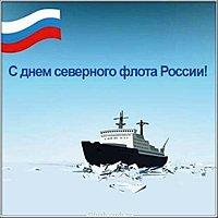 Красивая открытка с днем Северного Флота РФ