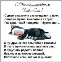Красивая открытка с днем сна