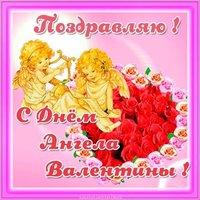 Красивая открытка с днем Валентины