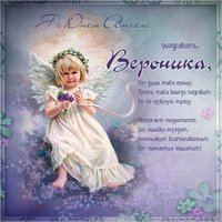 Красивая открытка с днем Вероники
