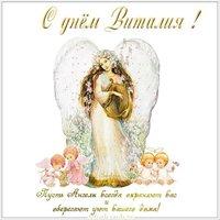 Красивая открытка с днем Виталия