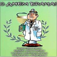 Красивая открытка с днем врача