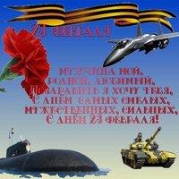 Красивая открытка с днем защитника отечества любимому