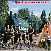 Красивая открытка с днем железнодорожных войск
