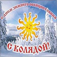 Красивая открытка с днем зимнего солнцестояния