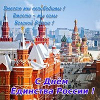 Красивая открытка с днём народного единства