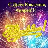 Красивая открытка с днём рождения Андрей