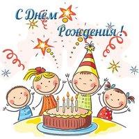 Красивая открытка с днём рождения девочке