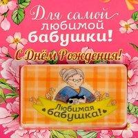 Красивая открытка с днём рождения для бабушки