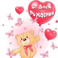 Красивая открытка с днём рождения для девочки