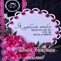 Красивая открытка с днём рождения любимому мужу