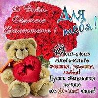 Красивая открытка с днём Святого Валентина