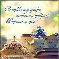 Красивая открытка с добрым субботним утром