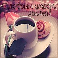 Красивая открытка с добрым утром мама