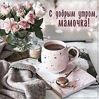 Красивая открытка с добрым утром мамочка