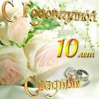 Красивая открытка с годовщиной свадьбы 10 лет
