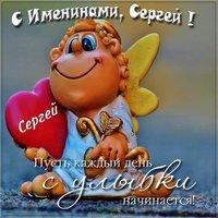 Красивая открытка с именинами Сергей