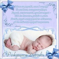 Красивая открытка с новорожденной девочкой