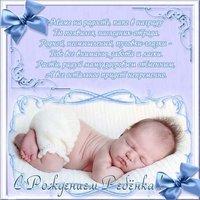 Красивая открытка с новорожденным