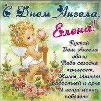 Красивая открытка с поздравлением с днем Елены
