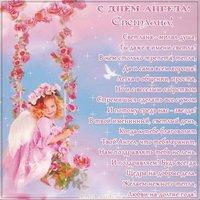 Красивая открытка с поздравлением с днем Светланы