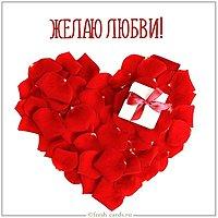 Красивая открытка с пожеланием любви