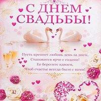 Красивая открытка с пожеланиями на свадьбу