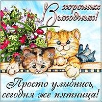 Красивая открытка с пятницей хороших выходных