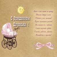 Красивая открытка с рождением дочери