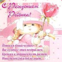 Красивая открытка с рождением ребенка