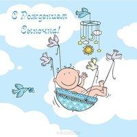 Красивая открытка с рождением сына маме
