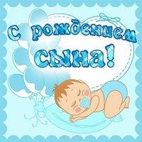 Красивая открытка с рождением сыночка бесплатно