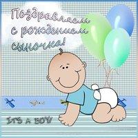 Красивая открытка с рождением сыночка